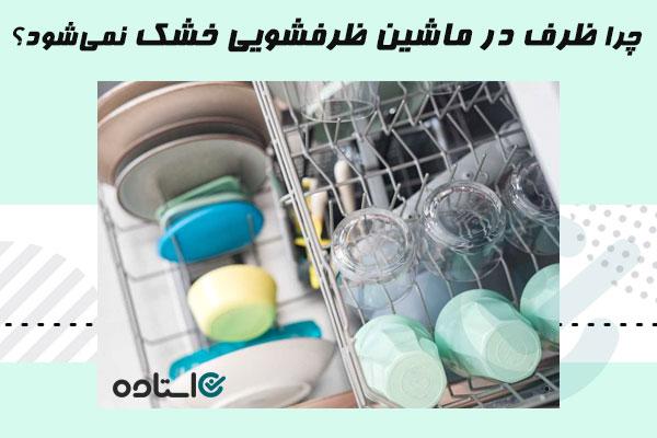 خشک نشدن ظرف در ماشین ظرفشویی