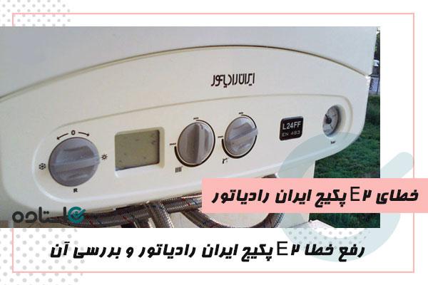 خطا E2 پکیج ایران رادیاتور