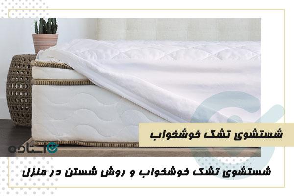 شستشوی تشک خوشخواب