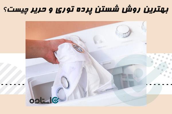 شستن پرده توری