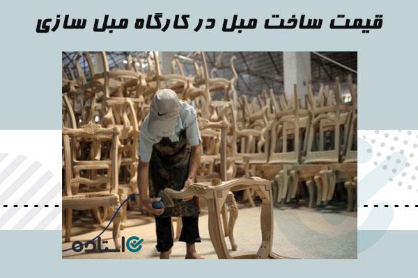 قیمت ساخت مبل