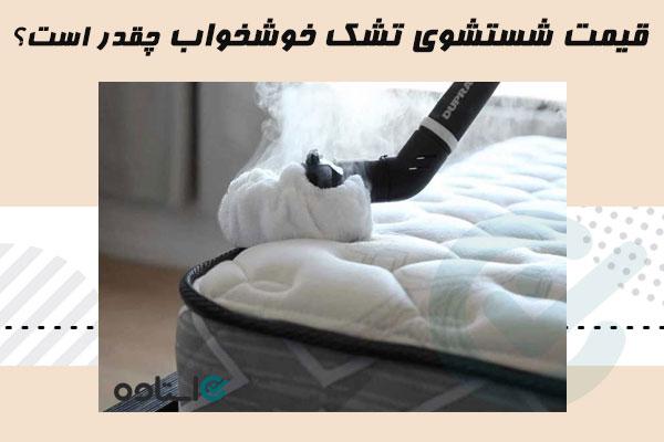 قیمت شستشوی تشک خوشخواب