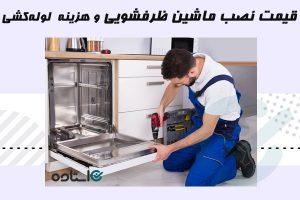 قیمت نصب ماشین ظرفشویی