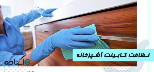 نظافت کابینت آشپزخانه