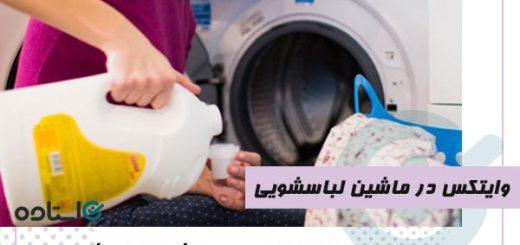 استفاده از وایتکس در ماشین لباسشویی