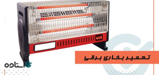 تعمیر بخاری برقی