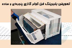 تعویض بلبرینگ فن کولر گازی