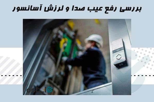 رفع عیب صدا و لرزش آسانسور