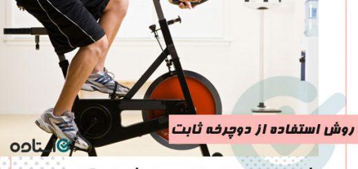 روش استفاده از دوچرخه ثابت