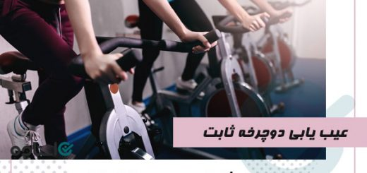 عیب یابی دوچرخه ثابت