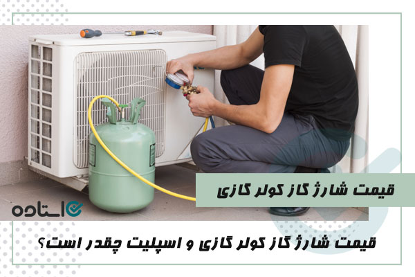قیمت شارژ گاز کولر گازی