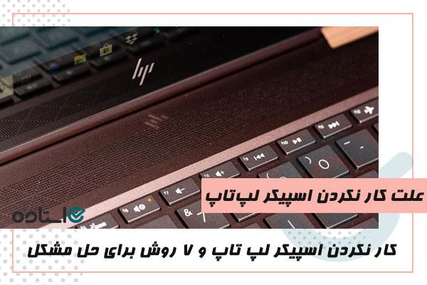 کار نکردن اسپیکر لپ تاپ