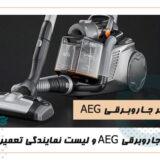 تعمیر جاروبرقی AEG