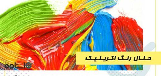 حلال رنگ اکریلیک