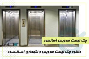 چک لیست دستورالعمل سرویس و نگهداری آسانسور