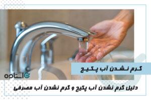 گرم نشدن آب پکیج