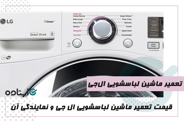 تعمیر ماشین لباسشویی ال جی