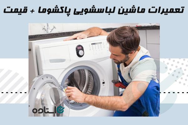 تعمیر ماشین لباسشویی پاکشوما