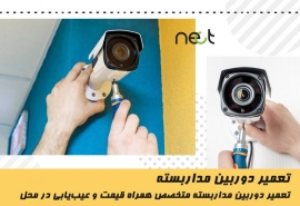 خدمات تعمیر دوربین مداربسته در استاده
