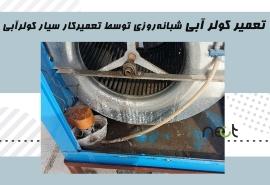 خدمات تعمیر کولر آبی در استاده