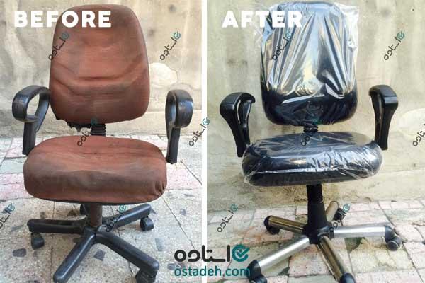 نمونه کار تعمیر صندلی اداری